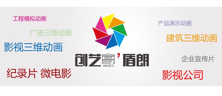 南京创艺享影视制作公司